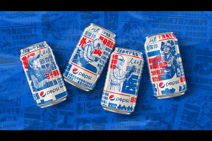Pepsi x China's People's Daily New Media - Pepsi - Beverage