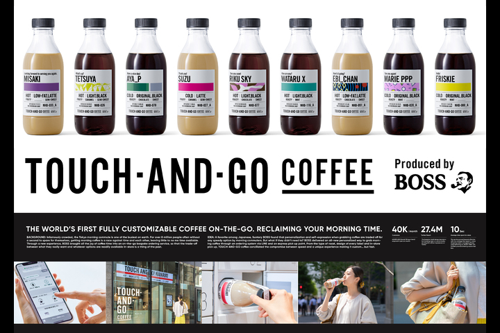 TOUCH-AND-GO COFFEE - BOSS Coffee - Drink & Beverage