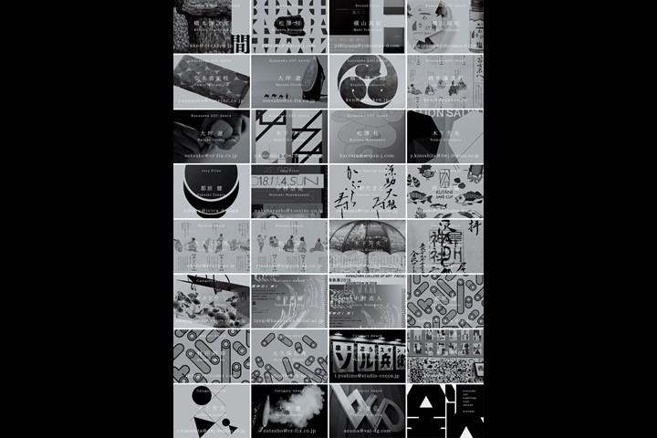 Kanazawa ADC Awards Winners - Non-profit organization / Exhibition - Kanazawa Art Directors Club Exhibition