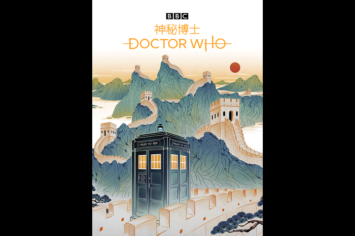 Doctor Who S11 - Chinese Illuctrations - BBC