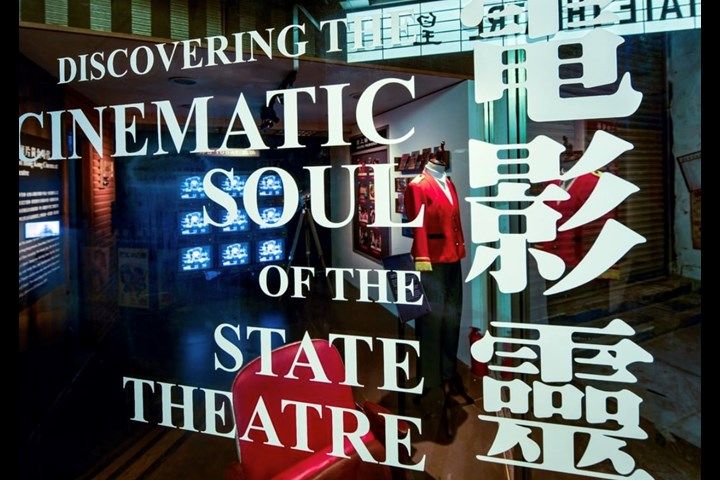 Discover the State Theatre in All of Us - New World Development - New World Development