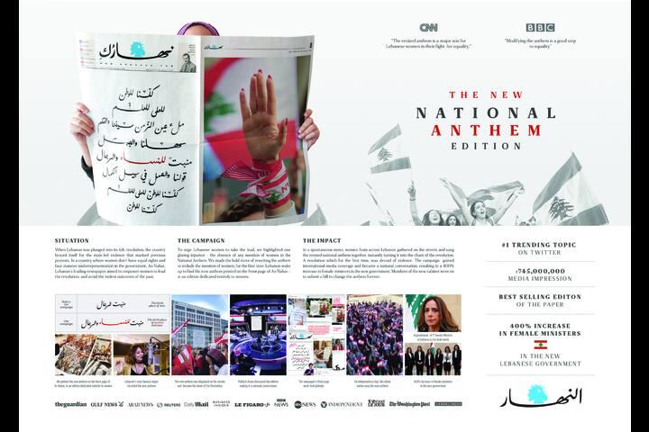 The New National Anthem Edition - An Nahar Newspaper - An Nahar Newspaper