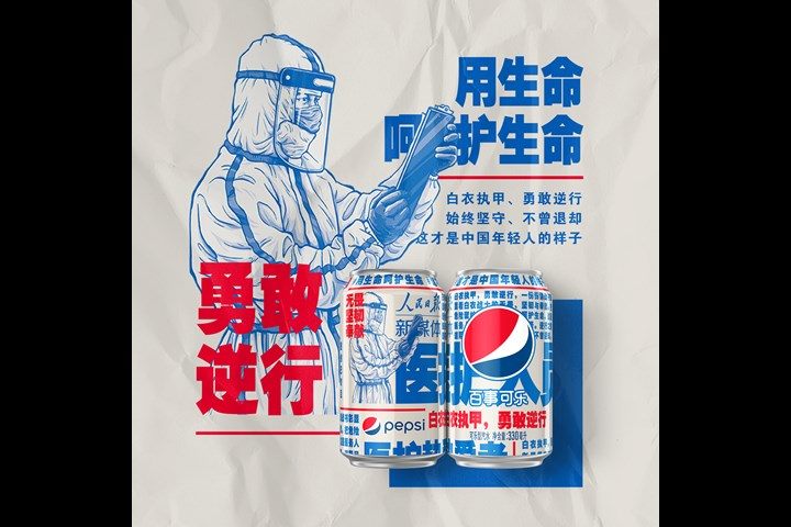 Pepsi x China's People's Daily New Media - Beverage - Pepsi
