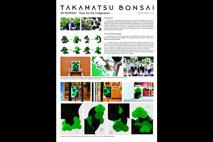 TAKAMATSU BONSAI 2D BONSAI:Trees for the imagination - TAKAMATSU BONSAI - Takamatsu Chamber of Commerce and Industry