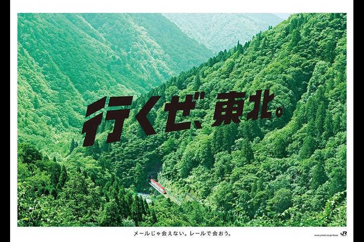 Get Back, Tohoku. - Tohoku Shinkansen - Tohoku Shinkansen