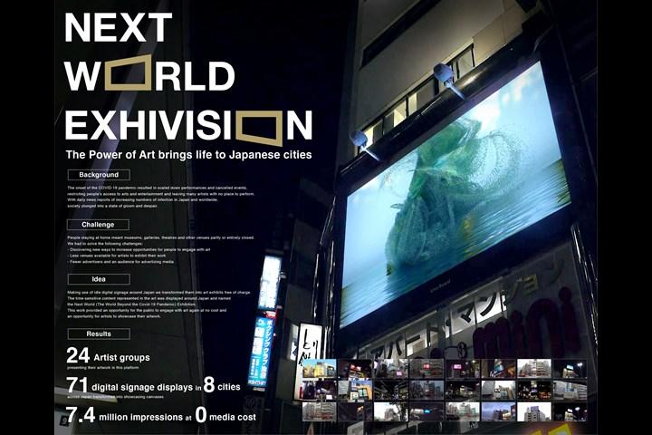 Next World ExhiVision - Japan Media Arts Festival - Japan Media Arts Festival